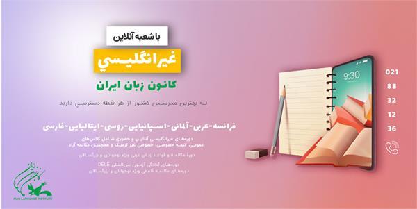 «شعبۀ آنلاین غیرانگلیسی» کانون زبان ایران راهاندازی شد