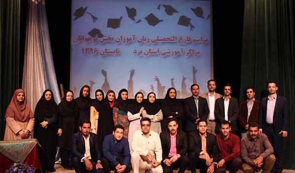 برگزاری مراسم فارغالتحصیلی زبانآموزان بخش نوجوانان کانون زبان استان یزد