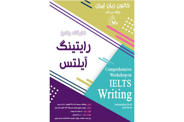 """کانون زبان ایران برگزار مینماید:</br>""""کارگاه جامع رایتینگ آیلتس"""" (Comprehensive Workshop on IELTS Writing)"""