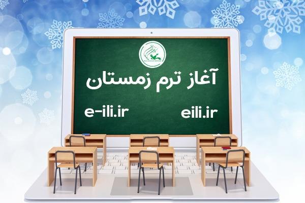 آغاز ترم زمستان 1399 کانون زبان ایران