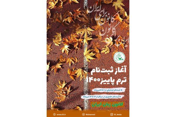 یکم مهرماه، آغاز ثبت ناماینترنتی ترم پاییز ۱۴۰۰ کانون زبان ایران