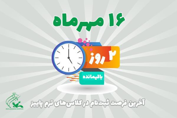 16 مهرماه، آخرین فرصت ثبتنام در کلاسهای ترم پاییز کانون زبان ایران