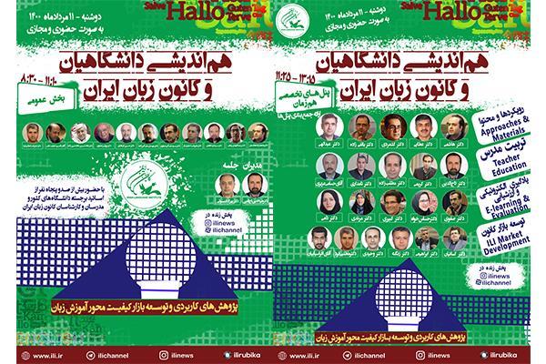 هماندیشی دانشگاهیان و کانون زبان ایران