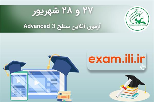 ۲۷ و ۲۸ شهریور ماه، آزمون آنلاین Advanced ۳ برگزار میشود