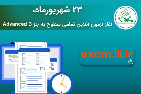 ۲۳ شهریورماه، آغاز آزمون آنلاین تمامی سطوح به جز Advanced ۳
