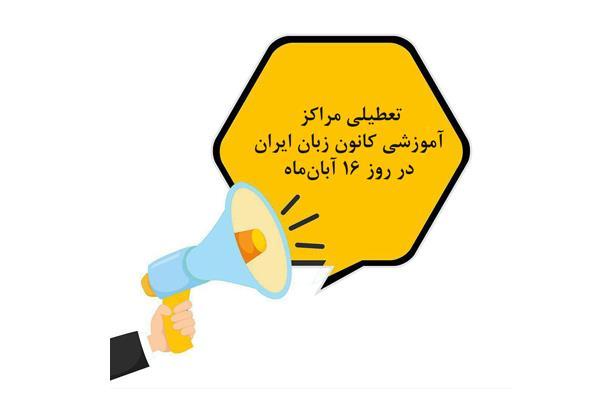تعطیلی مراکز آموزشی کانون زبان ایران در روز 16 آبانماه
