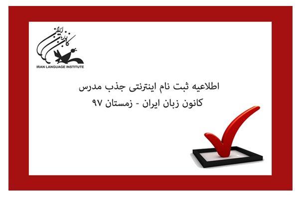 ثبتنام اینترنتی جذب مدرس کانون زبان ایران