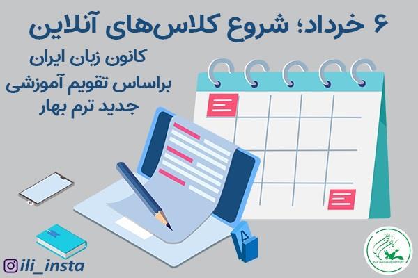 ۶ خرداد ماه؛ شروع کلاسهای آنلاین کانون زبان براساس تقویم آموزشی جدید ترم بهار
