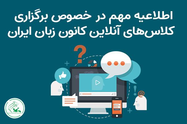 اطلاعیه مهم در خصوص کلاس های آنلاین کانون زبان ایران