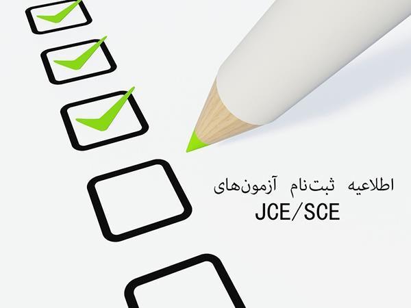 اطلاعیۀ ثبتنام آزمونهای JCE/SCE